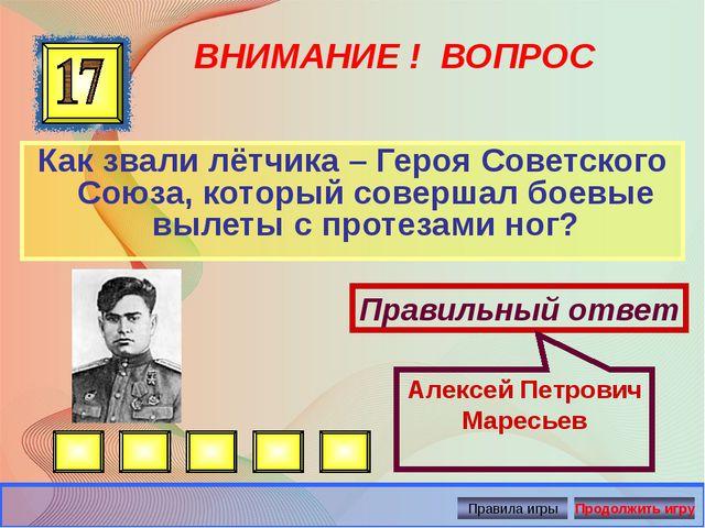 ВНИМАНИЕ ! ВОПРОС Как звали лётчика – Героя Советского Союза, который соверша...