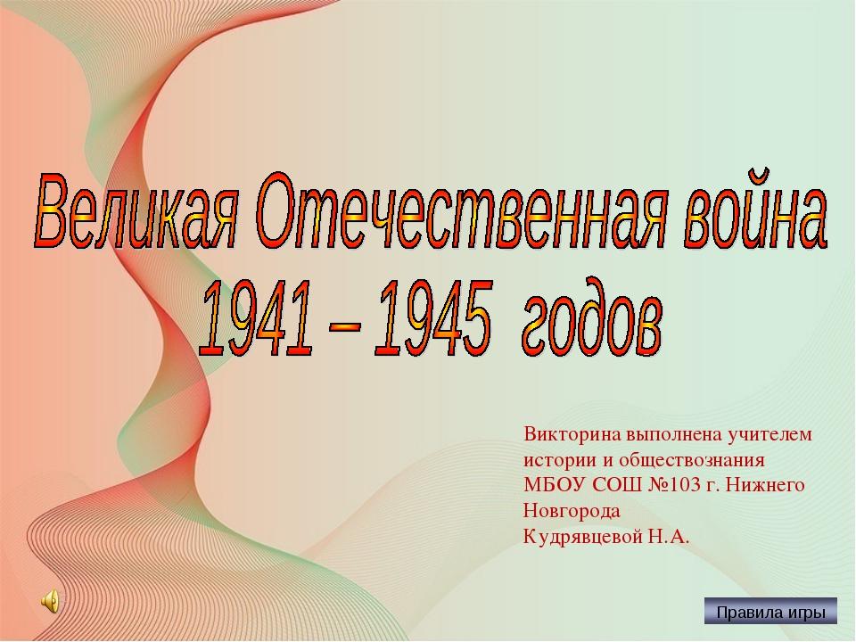 Викторина выполнена учителем истории и обществознания МБОУ СОШ №103 г. Нижнег...
