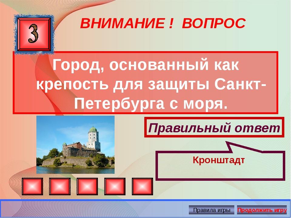 ВНИМАНИЕ ! ВОПРОС Город, основанный как крепость для защиты Санкт-Петербурга...