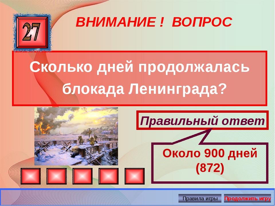 ВНИМАНИЕ ! ВОПРОС Сколько дней продолжалась блокада Ленинграда? Правильный от...