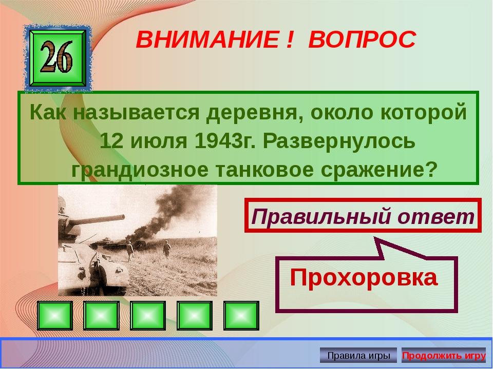 ВНИМАНИЕ ! ВОПРОС Как называется деревня, около которой 12 июля 1943г. Развер...