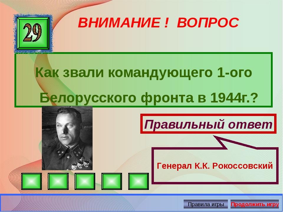 ВНИМАНИЕ ! ВОПРОС Как звали командующего 1-ого Белорусского фронта в 1944г.?...