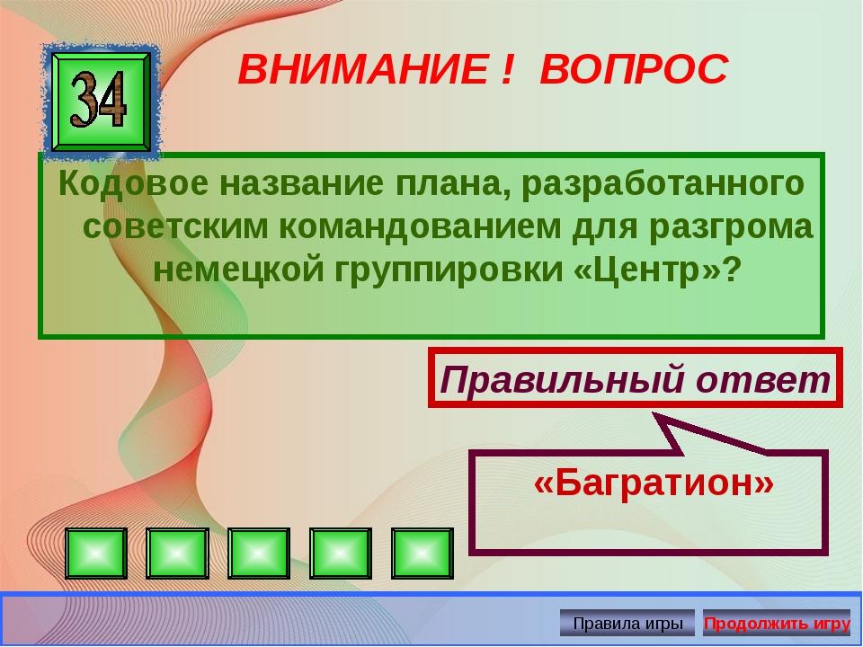 ВНИМАНИЕ ! ВОПРОС Кодовое название плана, разработанного советским командован...
