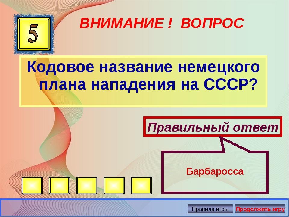 ВНИМАНИЕ ! ВОПРОС Кодовое название немецкого плана нападения на СССР? Правиль...