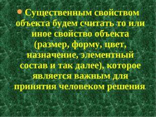 Существенным свойством объекта будем считать то или иное свойство объекта (ра