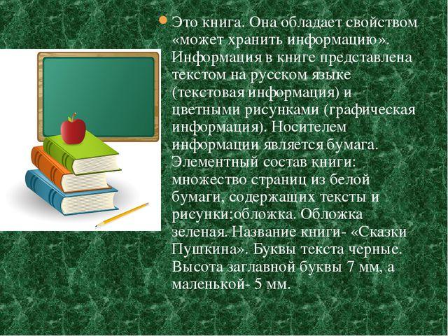 Это книга. Она обладает свойством «может хранить информацию». Информация в кн...