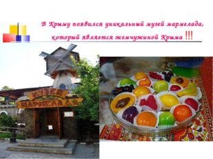 В Крыму появился уникальный музей мармелада, который является жемчужиной Крым