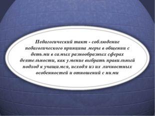 Педагогический такт - соблюдение педагогического принципа меры в общении с де