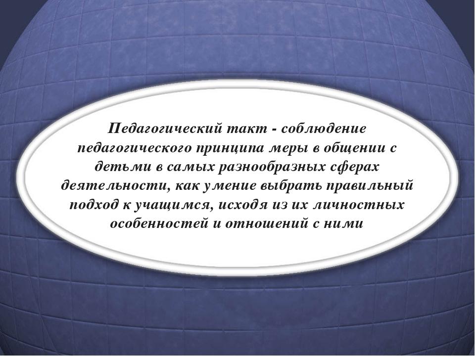 Педагогический такт - соблюдение педагогического принципа меры в общении с де...