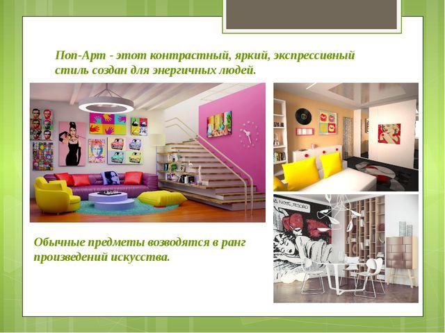 Поп-Арт - этот контрастный, яркий, экспрессивный стиль создан для энергичных...
