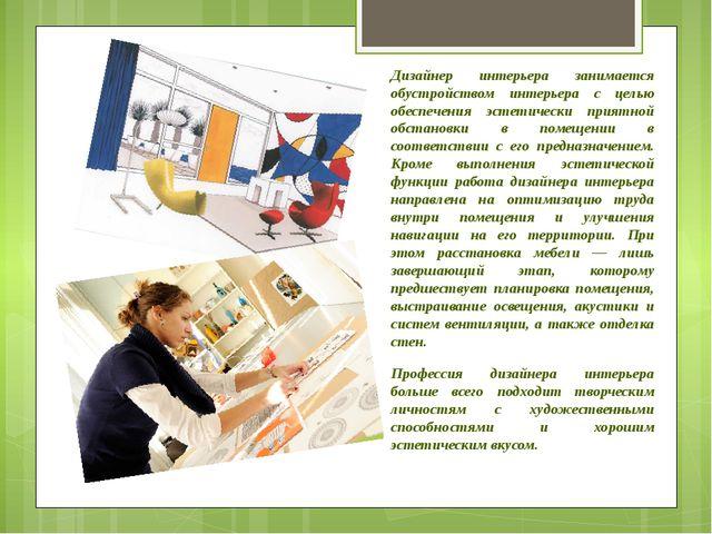 Дизайнер интерьера занимается обустройством интерьера с целью обеспечения эст...