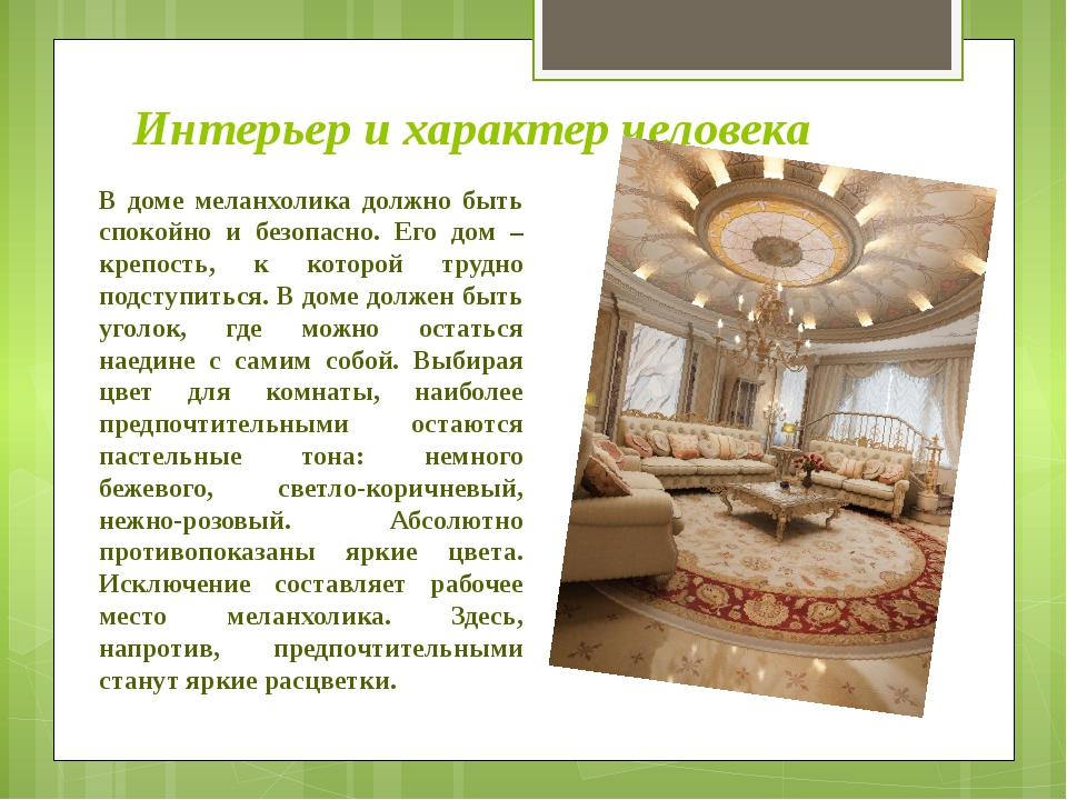 Интерьер и характер человека В доме меланхолика должно быть спокойно и безопа...