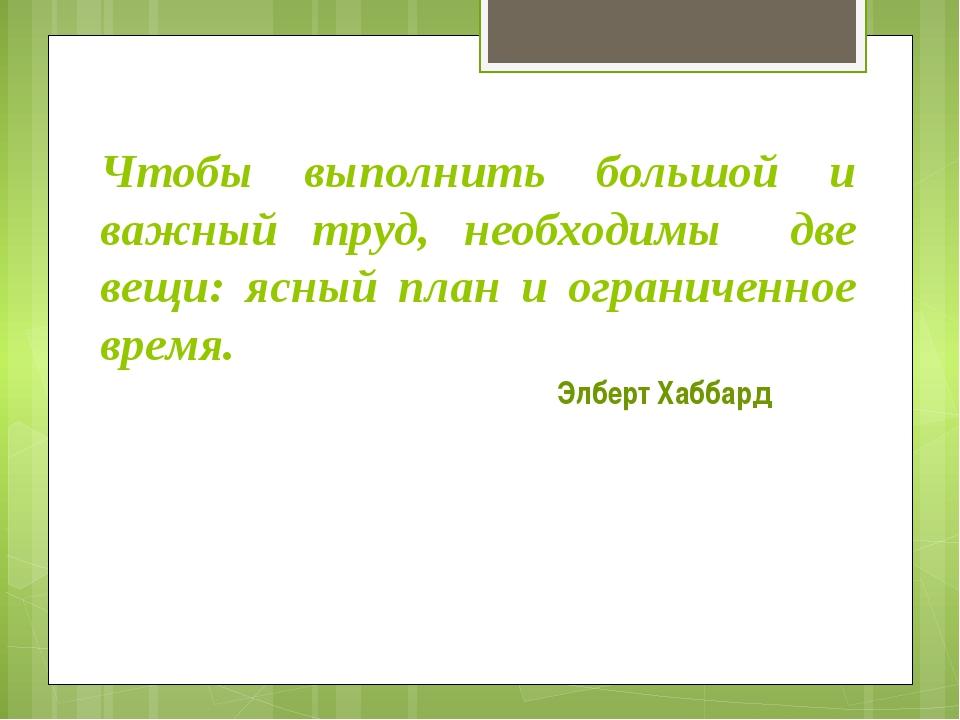 Чтобы выполнить большой и важный труд, необходимы две вещи: ясный план и огра...
