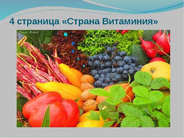 4 страница «Страна Витаминия»