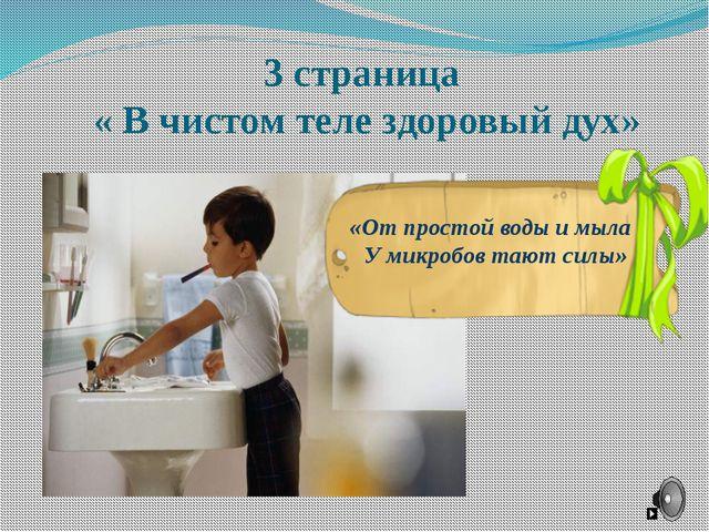 «От простой воды и мыла У микробов тают силы» 3 страница « В чистом теле здо...