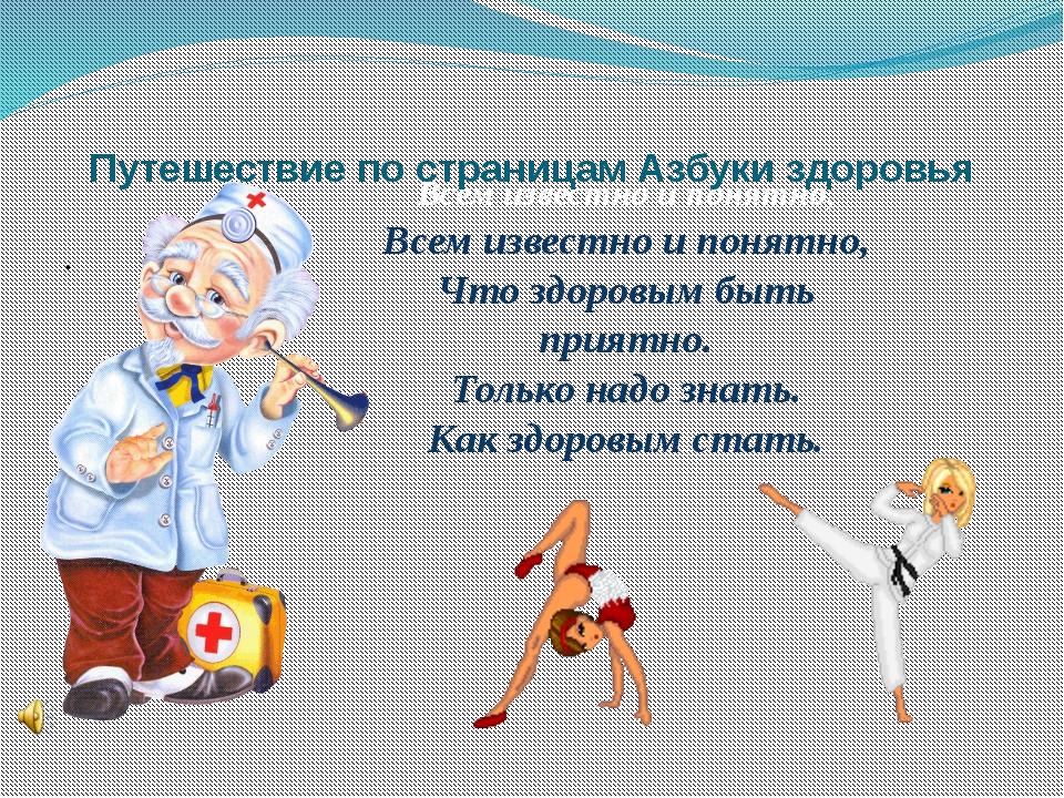 Всем известно и понятно, Всем известно и понятно, Что здоровым быть приятно....