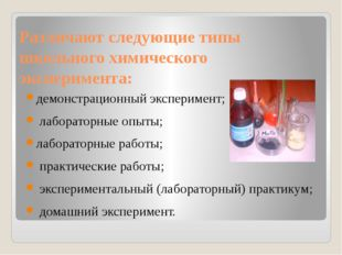 Различают следующие типы школьного химического эксперимента: демонстрационный