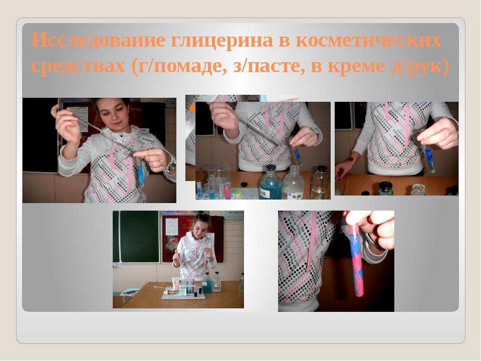 Исследование глицерина в косметических средствах (г/помаде, з/пасте, в креме...