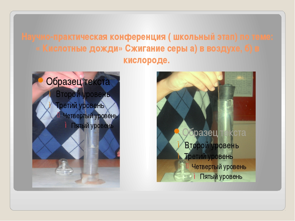 Научно-практическая конференция ( школьный этап) по теме: « Кислотные дожди»...