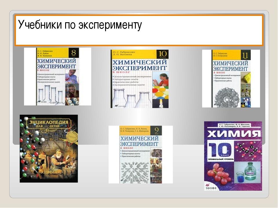 Учебники по эксперименту
