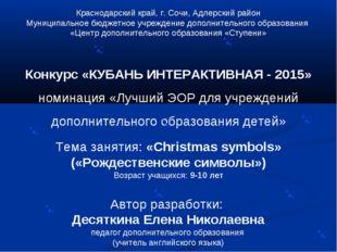 Краснодарский край, г. Сочи, Адлерский район Муниципальное бюджетное учрежден