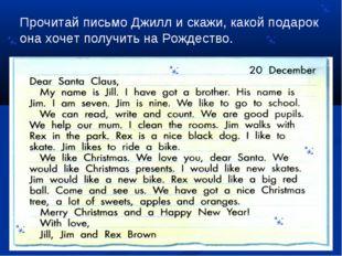 Прочитай письмо Джилл и скажи, какой подарок она хочет получить на Рождество.