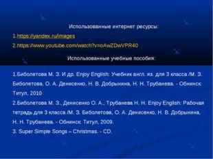 Использованные интернет ресурсы: https://yandex.ru/images https://www.youtub