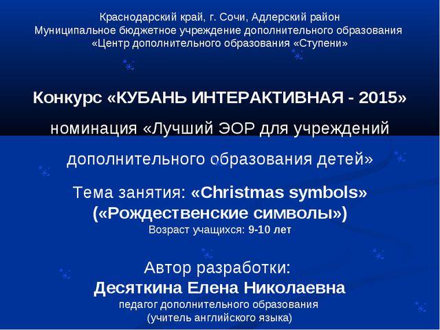Краснодарский край, г. Сочи, Адлерский район Муниципальное бюджетное учрежден...