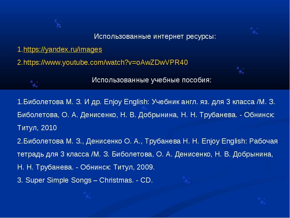 Использованные интернет ресурсы: https://yandex.ru/images https://www.youtub...