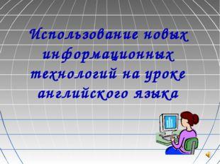 Использование новых информационных технологий на уроке английского языка