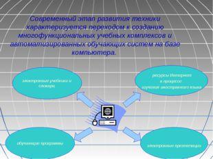 Современный этап развития техники характеризуется переходом к созданию многоф