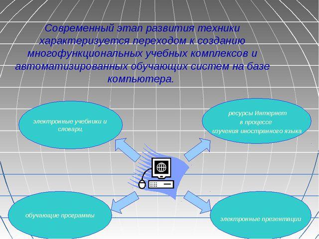 Современный этап развития техники характеризуется переходом к созданию многоф...