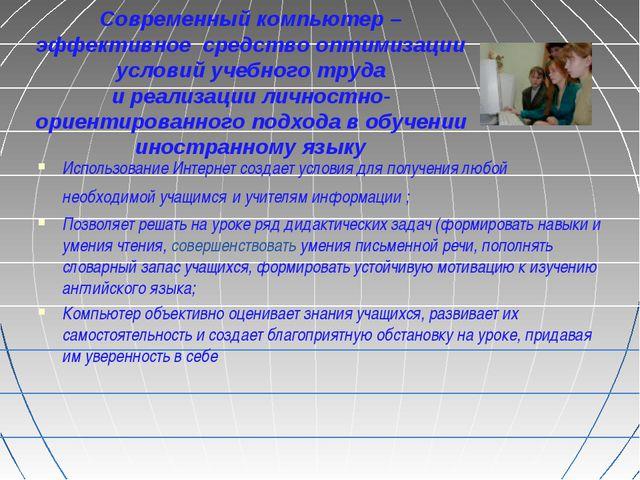 Современный компьютер – эффективное средство оптимизации условий учебного тру...