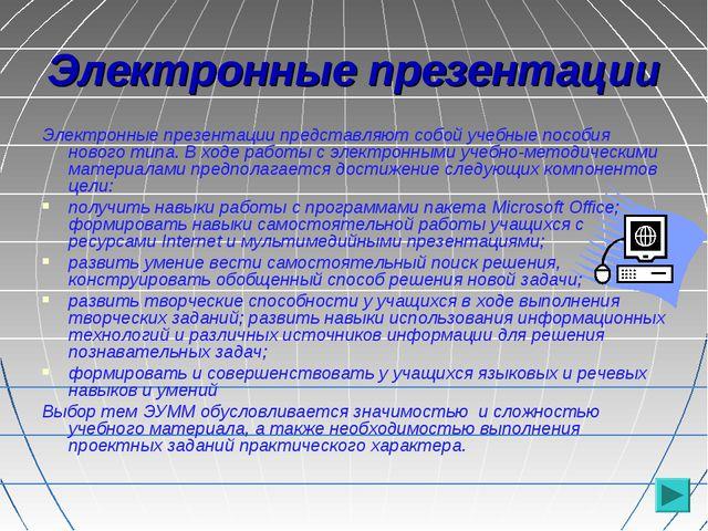 Электронные презентации Электронные презентации представляют собой учебные по...