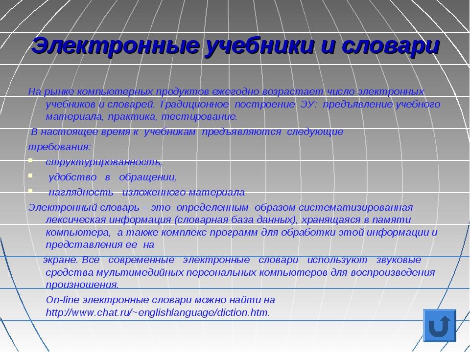 Электронные учебники и словари На рынке компьютерных продуктов ежегодно возра...