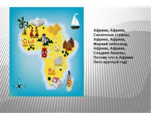Африка, Африка, Сказочные страны, Африка, Африка, Жаркий небосвод, Африка, Аф