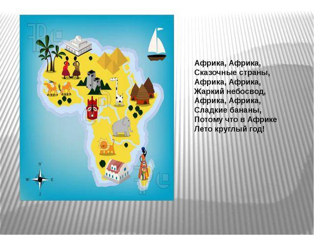 Африка, Африка, Сказочные страны, Африка, Африка, Жаркий небосвод, Африка, Аф...