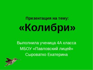 Презентация на тему: «Колибри» Выполнила ученица 4А класса МБОУ «Павловский л