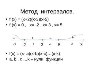 Метод интервалов. f (x) = (x+2)(x-3)(x-5) f (x) = 0 , x= -2 , x= 3 , x= 5. f(