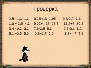 проверка 2,5 - 1,3=1,2 6,25-4,3=1,95 6,3-2,7=3,6 1,6 + 2,5=4,1 9,02+4,28=13,3