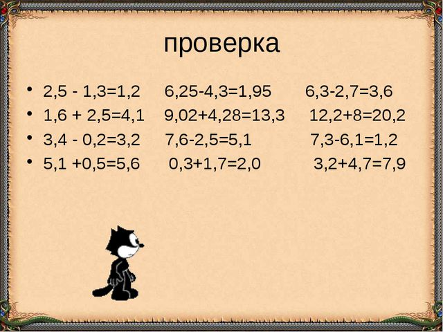проверка 2,5 - 1,3=1,2 6,25-4,3=1,95 6,3-2,7=3,6 1,6 + 2,5=4,1 9,02+4,28=13,3...