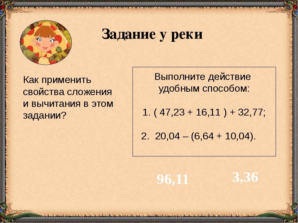 Выполните действие удобным способом: 1. ( 47,23 + 16,11 ) + 32,77; 2. 20,04 –...