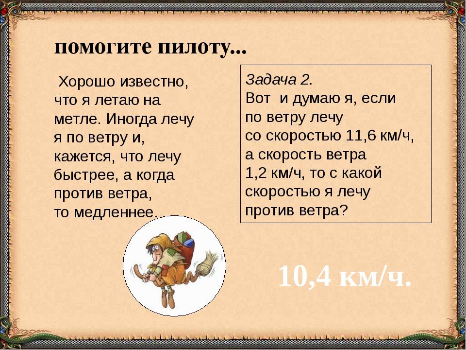 Задача 2. Вот и думаю я, если по ветру лечу со скоростью 11,6 км/ч, а скорост...