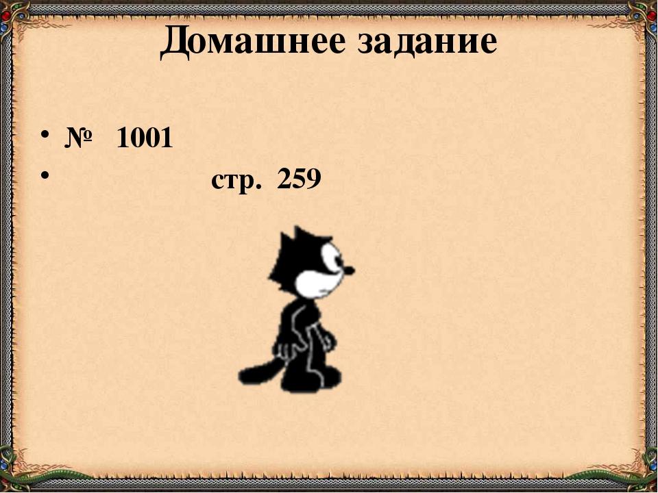 Домашнее задание № 1001 стр. 259