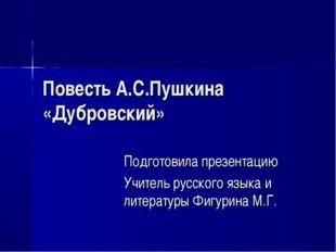 Повесть А.С.Пушкина «Дубровский» Подготовила презентацию Учитель русского язы