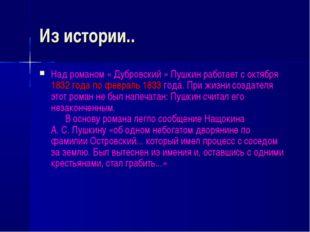 Из истории.. Надроманом «Дубровский» Пушкин работает с октября 1832года п