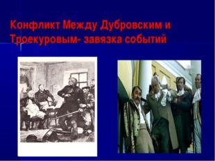 Конфликт Между Дубровским и Троекуровым- завязка событий