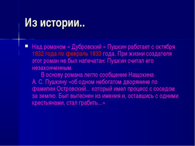 Из истории.. Надроманом «Дубровский» Пушкин работает с октября 1832года п...