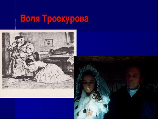 Воля Троекурова