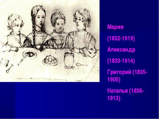 Мария (1832-1919) Александр (1833-1914) Григорий (1835-1905) Наталья (1836-19...